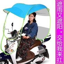 Электромобиль зонтик навес дождь пушистый солнцезащитный крем пончо мотоцикл аккумуляторная батарея автомобиль ветер крышка блок дождь прозрачный фильм большой