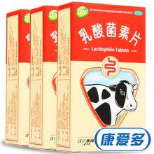 Низкий для 8.8 юань / коробка 】 река в карты молоко кислота бактерии вегетарианец лист 32 лист здоровый желудок ликвидировать еда для взрослых небольшой ребенок живот понос кишечный воспаление