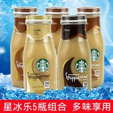 Starbucks starbucks звезда лед музыка оригинал кофе мокко ваниль кофе напитки 281ml*5 в бутылках сша что напиток