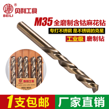 Сверло прямиком обрабатывать моллюск прибыль быстрорежущая сталь содержать кобальт M35 все мельница система специальный нержавеющей стали металл расширять отверстие дрель