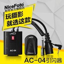 Сопротивление мысль AC-04 вспышка ведущий вспышка устройство тень комната огни линия коснуться волосы канон nikon общий больше проход (ряд)