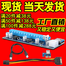 Копать мое линия pci-e 1X поворот 16X заметный карта продление линии перевод карта 6pin новое издание 6 поколение USB3.0【 сейчас в надичии 】