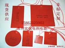 Кремний резина отопление доска / электрическое отопление доска / отопление лист силиконовый электрическое отопление доска / электрическое отопление группа / лихорадка доска нестандартный индивидуальный