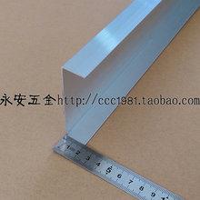 【U форма корыто 】 иностранных ширина 80 высокий 20 толстый 1mm алюминиевых сплавов мебель дверь край упаковка сторона статья DIY металл материал