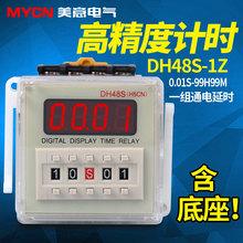 DH48S-1Z время реле 220V цифровой 24V12V380V8 ступня 1 группа задержка контролер