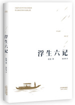 usd genuine spot liushen 磊磊 tang poetry chinese   dangdang wang han recommended genuine books 浮生六记 沈复 of the ancient literature essay on chinese culture collection book series vernacular carefully