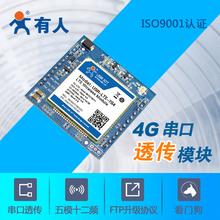 4г DTU модули через биография модули совместимый GPRS/3G беспроводной через новости три чистый вся сеть через USR-LTE-7S4