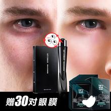 Отдавать 30 для маска наклейки на глаза мужской глаз идти синяк под глазом круг глаз мешок удалять идти зерна укрепляющий морщина тонкие линии мяч мяч