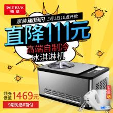 Petrus/ кипарис изумруд IC2308C мороженое машинально мороженое машинально домой автоматический группа охлаждение мороженое машинально