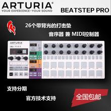 Arturia BeatStep Pro звук последовательность устройство и MIDI контролер мат барабан подушка DJ динамический производительность