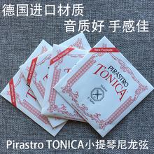 Германия Pirastro TONICA скрипка аккорд нейлон аккорд бесплатная доставка E аккорд A аккорд D аккорд G аккорд наборы строк