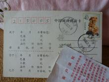 Китай почтовый возвращение звук карта реальный послать , штифт три больше мост почтовый день печать , почтовый история