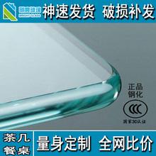 Закалённое стекло стандарт краски квадратные столы поверхность обеденный стол кофейный столик столовая гора стандарт круглый иностранец скраб отрезать