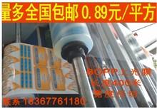 На фильм лента BOPP выход клей фильм яркий мембрана защита крышка фильм 400 метров 0.89 квадрат / юань