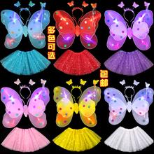 Свет задний украшения девочка из игрушка ангел крылья бабочки ребенок три образца реквизит принцесса фея волшебная палочка