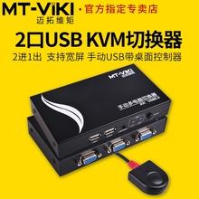Шаг развивать размер квадрат MT-201UK-L 2 рот USB KVM переключение устройство 2 продвижение 1 из в целом наслаждаться группа рабочий стол контролер
