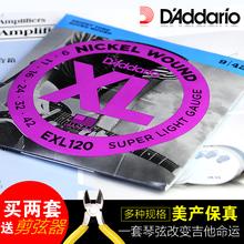 D'Addario достигать достигать рио электрогитара аккорд EXL120/110 009/010 установите аккорд оригинал прекрасный свойство