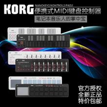 Подлинный семья звук KORG nano KONTROL2 Pad2 Key2 MIDI контролер конец года специальное предложение