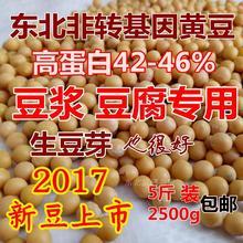 2017 новый к северо-востоку хэйлунцзян не- поворот база потому что борьба фасоль пульпа арахис ростки фасоли желтый фасоль сельское хозяйство с дома семена Big 5 джин пакет mail