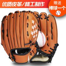 Бесплатная доставка кожзаменитель сгущаться база летучая мышь игроки крышка ребенок молодой для взрослых полная сумма в дикий литье рука бейсбол перчатки