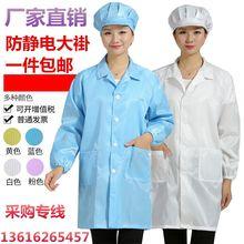 Антистатический большой пальто нет пыль одежда статическое электричество одежда антистатический работа одежда нет пыль одежда антистатический кнопки большой белый пальто
