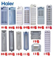 Haier/ haier стиральная машина качественный товар от исходного производителя фильтр / фильтрация коробка сетчатый мешочек карман / доставка до шанхая, провинций чжэцзян, цзянсу и аньхой включена в стоимость