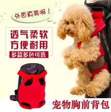 Собака пакет тедди собака рюкзак из футляр ремень пакет прогулка собака плечи грудь рюкзак кот пакет домашнее животное статьи
