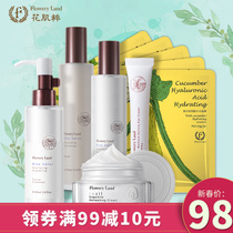 Spend muscle pure flower Color Color Yue skincare set facial treatment lotion cleanser makeup cream girls with disabilities Fall   Winter hydration