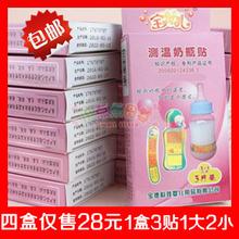 Бесплатная доставка ребенок бутылочка для кормления паста температура паста удобство сокращенный безопасность пузырь молоко артефакт термометр 4 упакованный
