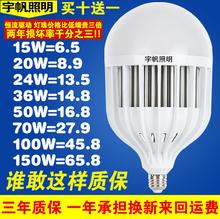 LED лампочка большой мощности лампа свет ultrabright E27E40 винт 36W50 плитка автомобиль между завод дом освещение энергосбережение источник света