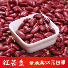 Красный Yun фасоль красный фасоль красная фасоль фасоль сафлоровое фасоль моду пульпа специальный пять долина разное зерна бесплатная доставка старый пригород домой магазин сын