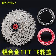 RISK гора шоссе велосипед карта летать CNC алюминиевых сплавов кассета маховик крышка 11T запереть плотно кольцо ремонт модель XT
