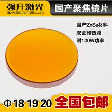 Сделано в китае селен из цинк ZnSe лазер собирать фокус объектива лист 18/19/20 лазер резьба резак монтаж