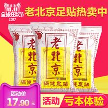 17.9 юань = волосы 60 паста старый пекин достаточно паста подлинный потерять сон полынь горькая идти мокрый газ удалять мокрый ай лист ступня мембрана 50 строка яд