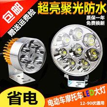 Электромобиль фары ремонт внешний ultrabright мотоцикл led фары LED электромобиль лампочка 12V48V60V72