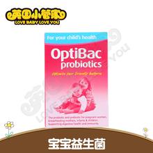Великобритания Optibac probiltics ребенок ребенок выгода сырье бактерии упакованный младенец младенец регулировать кишечный желудок 30 мешок