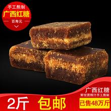 Сто жизнь юань гуанси красный сахар православная школа земля красный сахар сельское хозяйство домой черный сахар исключительно вручную старый красный сахар блок порошок сладкий камыш сахар 500g*2