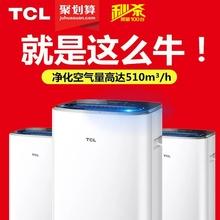 TCL очистка воздуха устройство домой гостиная спальня комнатный идти кроме формальдегид pm2.5 дым пыль дым вкус стерилизовать кислород бар
