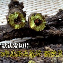 Традиционная китайская медицина лесоматериалы желтый Цинь дикий высохший Цинь желтый Цинь лист желтый Цинь чай первобытный государственный подлинность нет сера 250g может нарезанный
