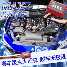 MAX7 поколение зажигание увеличение устройство автомобиль лошадиная сила модернизированный мощность ремонт модель фестиваль масло ускорять турбина усилитель катушка