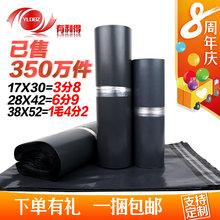 Срочная доставка мешок оптовая торговля черный вода логистика мешок большой размер пакет упаковывать в пакет taobao тюк мешок стандарт 28*42cm