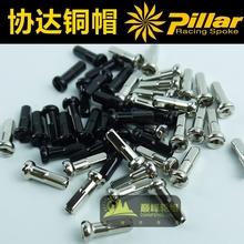 1 4г подлинный тайвань объединение достигать Pilla медь крышка 14mm высокая прочность серебряный черный цвет общий дорога горный велосипед говорил крышка