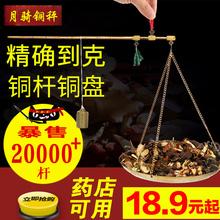 Месяц поездка подлинный традиционная китайская медицина сказать исключительно вручную весы традиционная китайская медицина весы медицина лесоматериалы весы небольшой медь весы медь поляк сказать грамм арбитраж