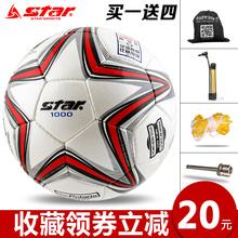 Бесплатная доставка star1000 мир достигать футбол 5 мяч для взрослых конкуренция подростков шить 4 размер футбол подлинный SB375