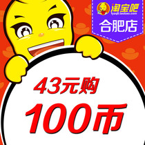Revival game currency Hefei Huaihe Road shop 43 Yuan=100 gold official package