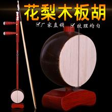 Сучжоу народ музыкальные инструменты ручной работы палисандр доска ху специальность играя доска ху Громкий стук в дверь сын ху обзор драма династия цинь полость доска ху
