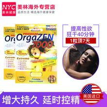Сша на импорт ORGAZEN мужчина статьи задержка увеличение секс функция увеличивает увеличение жесткий продолжительный рот одежда вдруг начало