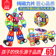 Чистый магнитная сила лист строительные блоки ребенок поглощать железо камень игрушка магнитный магнит 3-6-8 полный год мальчик разброс борьба наряд головоломка