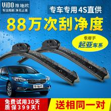 Применимый kia фужуни K2K3 стеклоочиститель устройство cerato запуск лев K4K5 чи работает трио автомобиль без костей дождь ломтики
