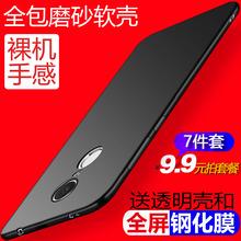 Сяоми красный рис note5A корпус телефона note4/X защитный кожух 4A скраб 4X стойкость к осыпанию стандарт высококлассные мужской и женщины